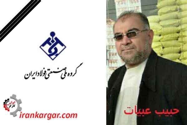 پیام کارگران گروه ملی فولاد