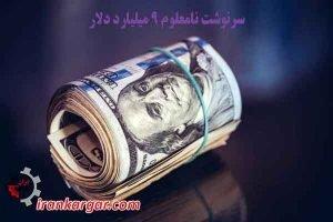 گمشدن ۹ میلیارد دلار ارز دولتی