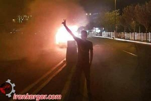 تظاهرات کرج به آتش کشیدن موتور پلیس