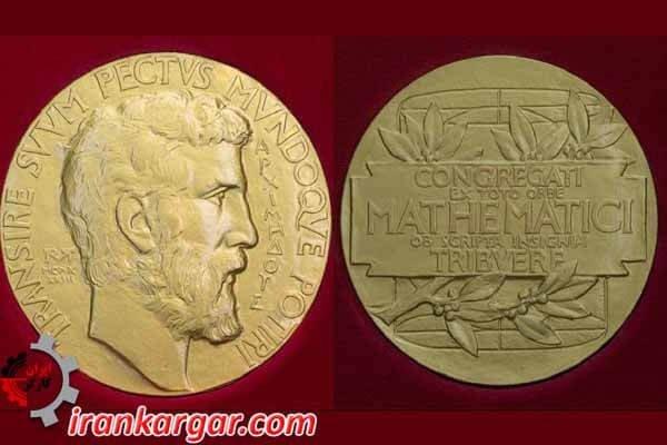 جایزه فیلدز برای نابغه کرد