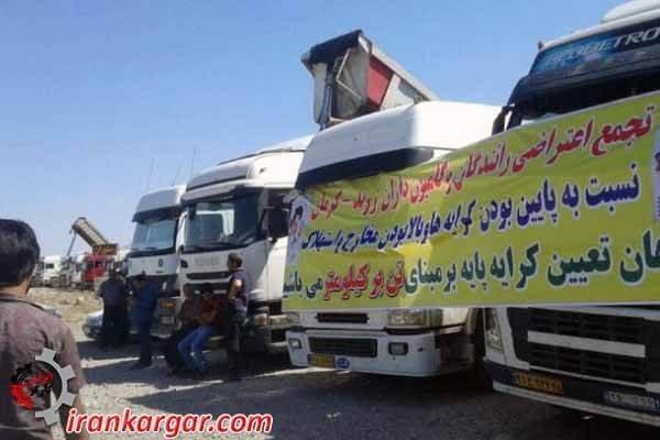 اعتصاب رانندگان و کامیونداران