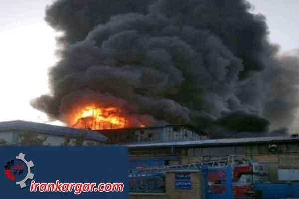 آتشسوزی در شهرک صنعتی لیا