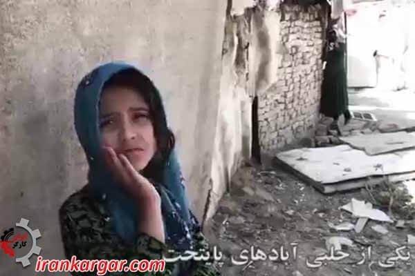 حلبی آباد در تهران