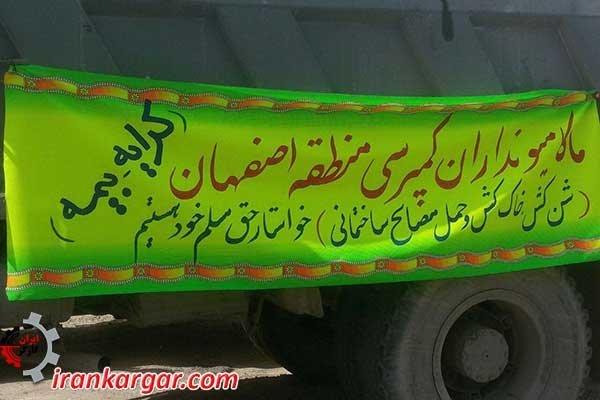 اصفهان.تکمیلی-اعتصاب-کامیونداران