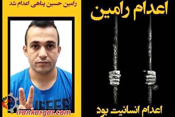 اعدام رامین حسینپناهی