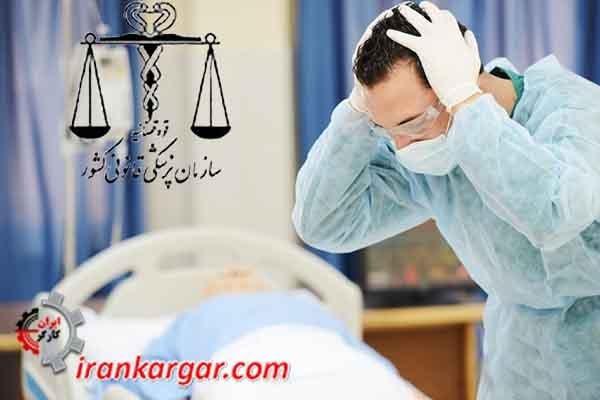 خطای پزشکی در ایران