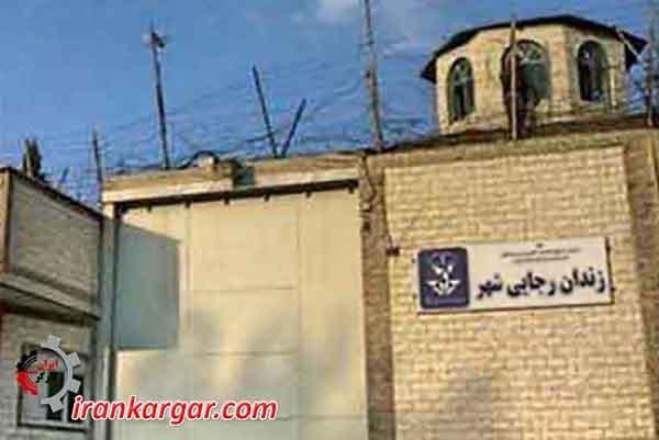 زندانیان سیاسی گوهردشت