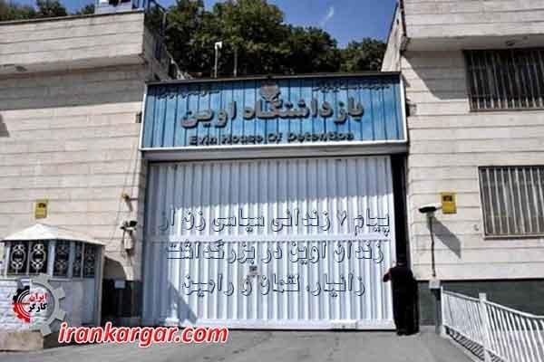 پیام ۷ زندانی سیاسی زن