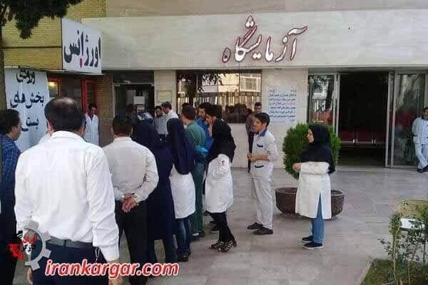بیمارستان خمینی کرج