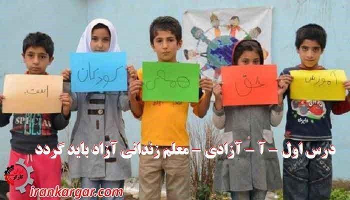 اول مهر رسید باز شده مدرسهها