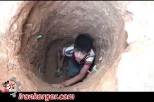 حفر چاه توسط پسرک دانش آموز برای تامین پول ثبت نام و کتاب!