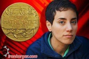 زندگی نامه نابغه ریاضی ایرانی مریم میرزاخانی - کلیپ