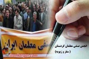 انجمن صنفی معلمان کردستان