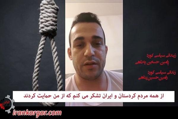 سخنان تکان دهنده رامین حسینپناهی و قدردانی از مردم قبل از اعدام از زندان رجاییشهر