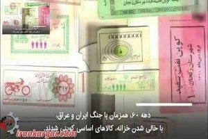 بازگشت جیره بندی مواد غذایی و اقتصاد کوپنی در ایران