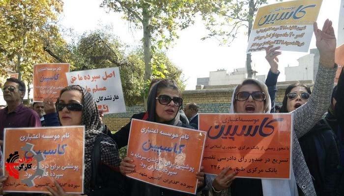 تجمع اعتراضی غارت شدگان موسسه کاسپین در مشهد