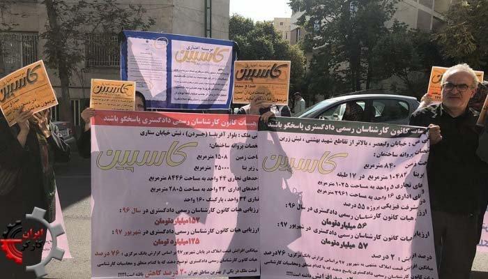 تجمع اعتراضی سپرده گذاران غارت شده کاسپین در تهران
