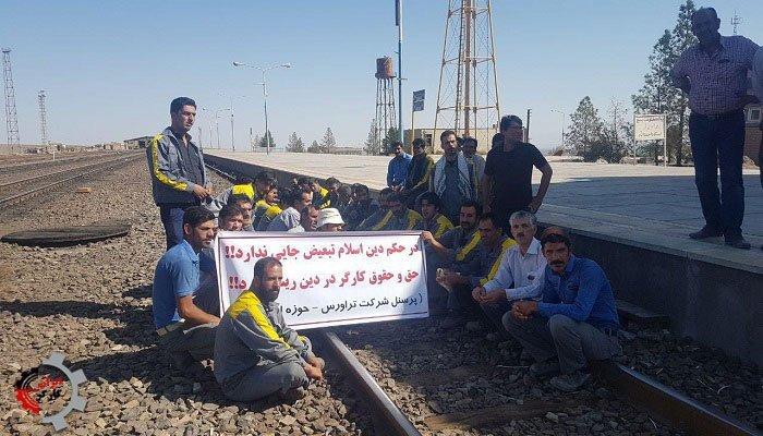 تجمع اعتراضی کارگران راهآهن هرمزگان
