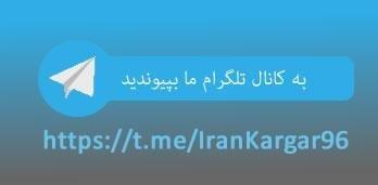 تلگرام ایران کارگر
