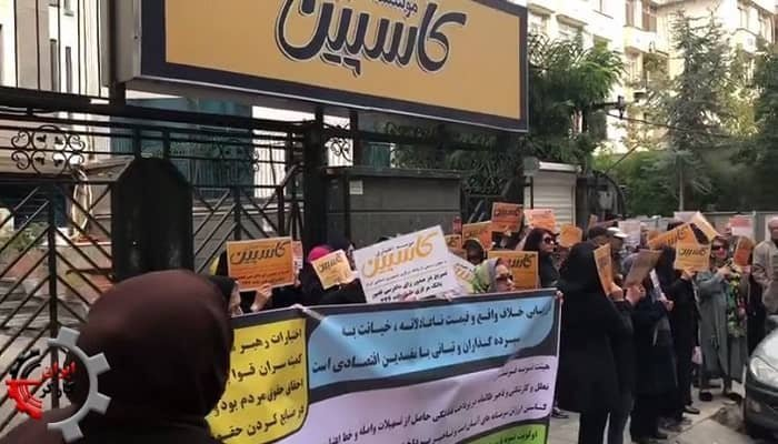 تجمع اعتراضی سپردهگذاران کاسپین مقابل شعبه مرکزی در تهران