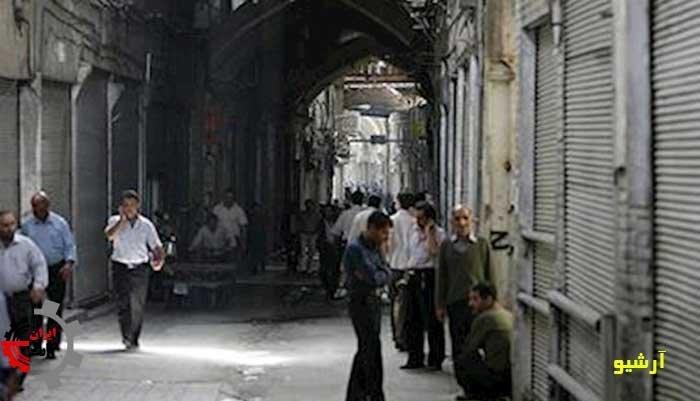 اعتصاب بازاریان و مغازه داران در بازار طلا فروشان تهران ، ۱۶ مهر - کلیپ