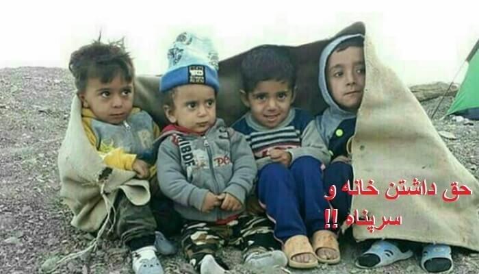 روز جهانی کودک ؛ برکودک ایرانی چـه میگـذرد؟