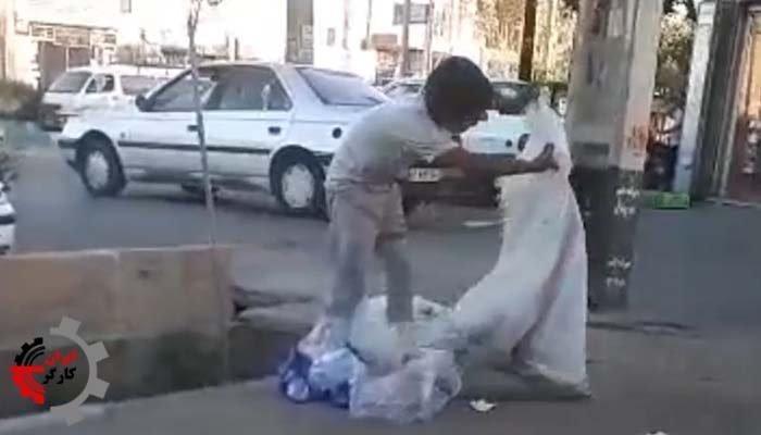 کلیپ دردناک از زباله گردی