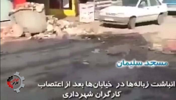 اعتصاب کارگران شهرداری مسجد سلیمان