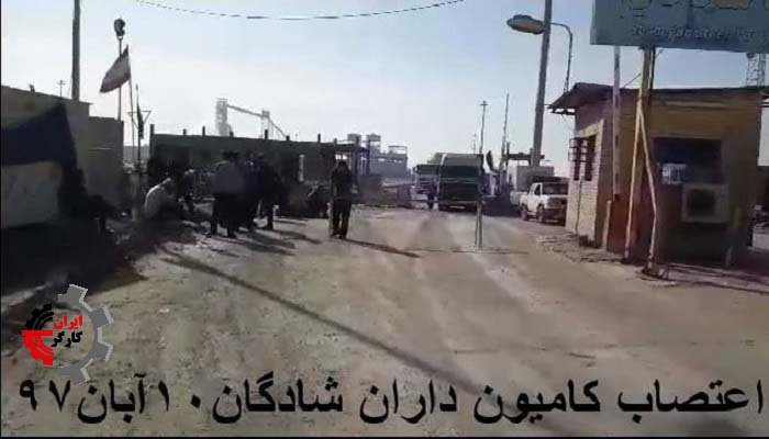 اعتصاب کامیونداران دور چهارم در اعتراض به بازداشت رانندگان کامیون ۱۰ آبان ۹۷