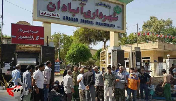 تجمع اعتراضی کارگران زحمتکش شهرداری آبادان