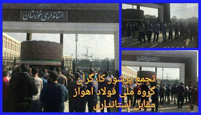 تجمع اعتراضی کارگران گروه ملی فولاد اهواز مقابل استانداری خوزستان