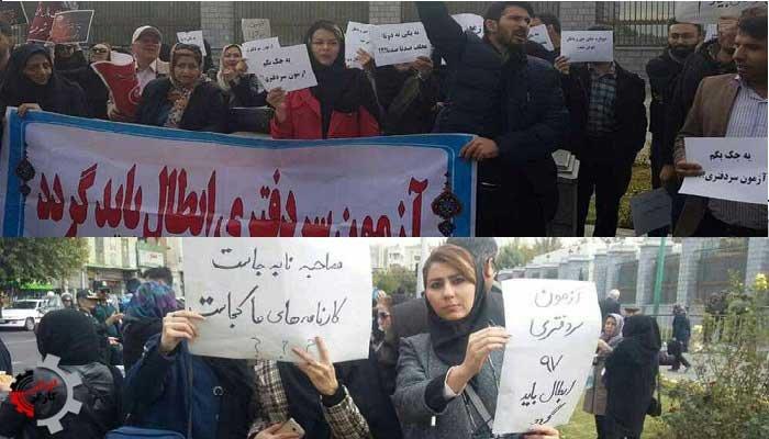 تجمع اعتراضی داوطلبان سردفتری اسناد رسمی