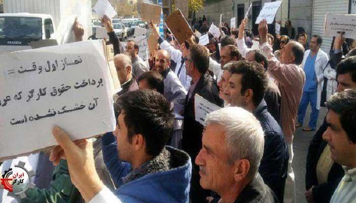 تجمع اعتراضی کارکنان بیمارستان خمینی در کرج