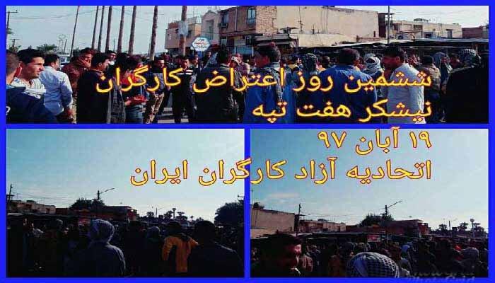 ششمین روز اعتصاب کارگران نیشکر هفت تپه ؛ گسترش اعتراضات به داخل شهر