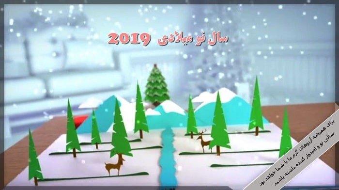 سال نو میلادی بر همه هموطنان مسیحی مبارک باد