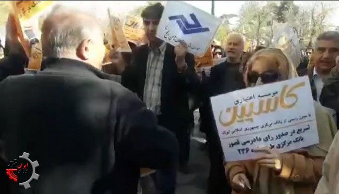 تجمع اعتراضی سپرده گذاران غارتشده کاسپین تهران