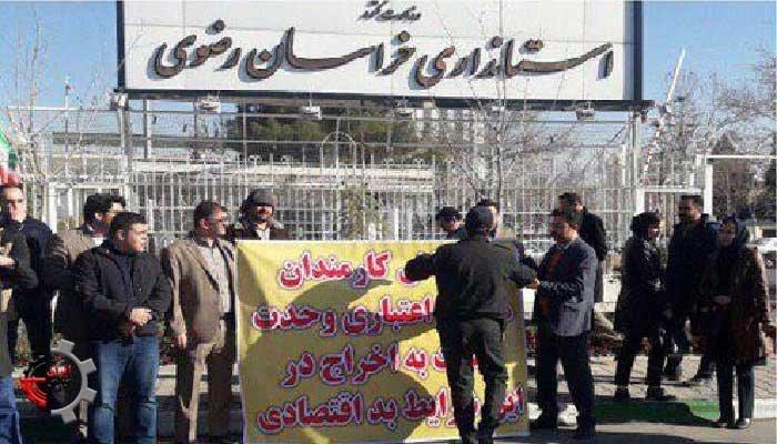 تجمع-اعتراضی-کارکنان-اخراجی-مؤسسه-وحدت-در-مشهد