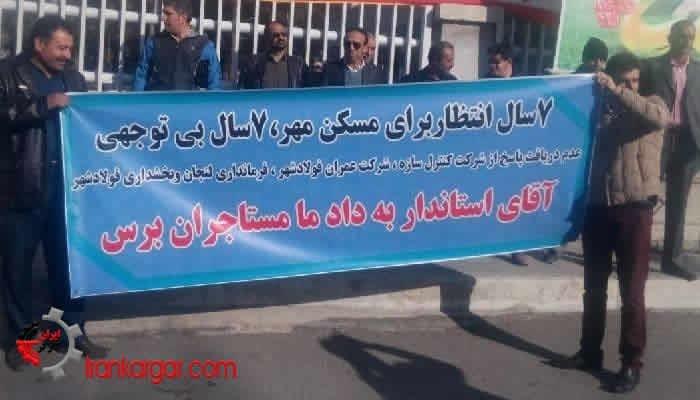 تجمع اعتراضی اعضای شرکت کنترل سازه مسکن مهر فولاد شهر