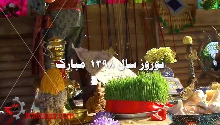 ترانه نوروزی بوی بهار می رسد + متن ؛ نوروز ۱۳۹۸مبارک