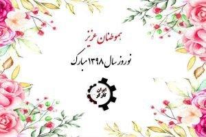 نوروز سال ۱۳۹۸ بر همه هموطنان مبارک باد