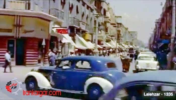 نوروز ۹۸ و سفر در خاطرهها با فیلمی رنگی و خاطره انگیز از خیابان لالهزار سال ۱۳۳۵