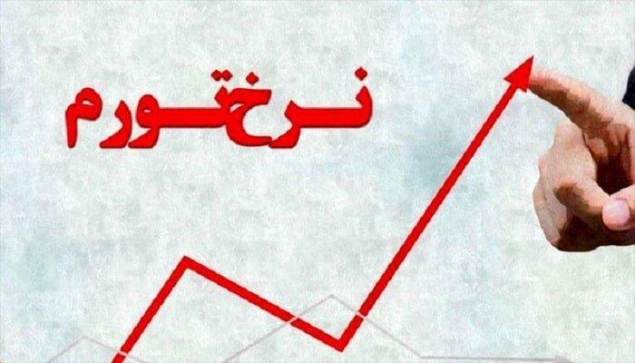 افزایش نرخ تورم فروردینماه به ۳۰.۶ درصد