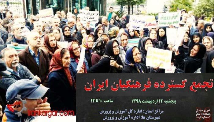 فراخوان شورای هماهنگی تشکلهای صنفی فرهنگیان ایران