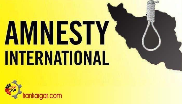 واکنش تند سازمان عفو بینالملل