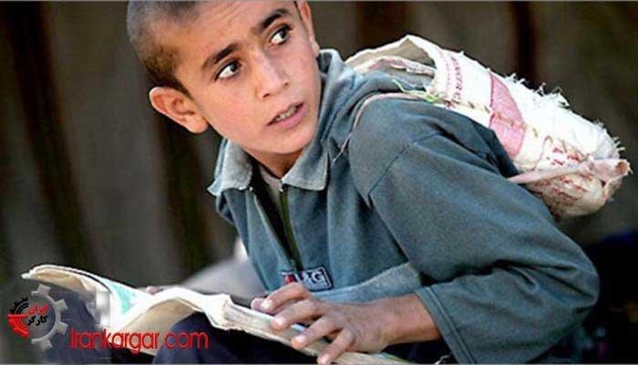 آمار واقعی کودکان بازمانده از تحصیل