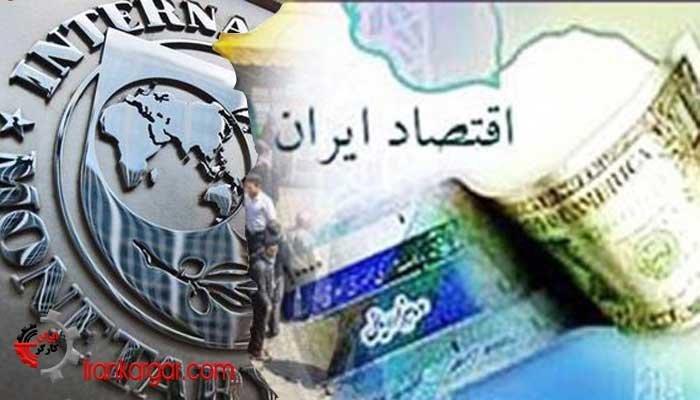 برآورد صندوق بینالمللی پول از رکود اقتصادی ایران در سال جاری
