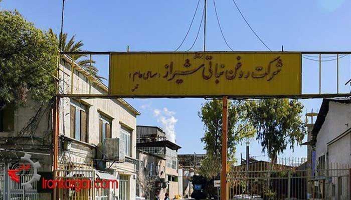 بلاتکلیفی کارگران کارخانه روغن نباتی شیراز