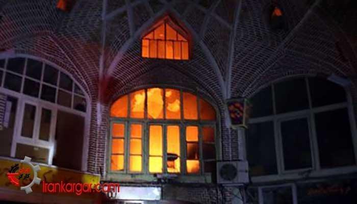 آتشسوزی در بازار تبریز