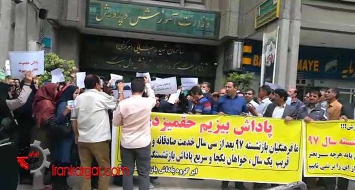 تجمع اعتراضی فرهنگیان بازنشسته