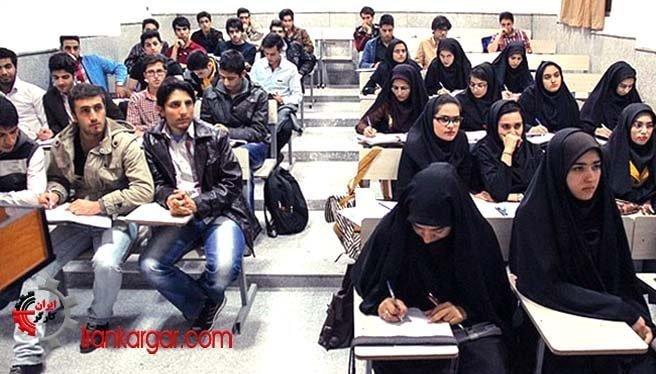 تفکیک جنسیتی دانشجویان